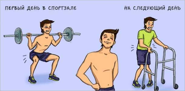 chelovek_posle_trenirovki