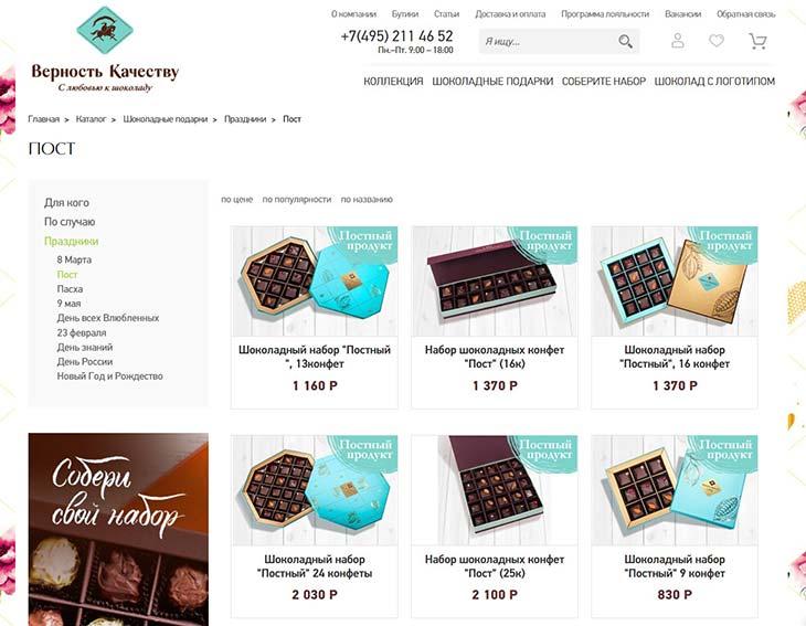Шоколад, о котором стоит рассказать